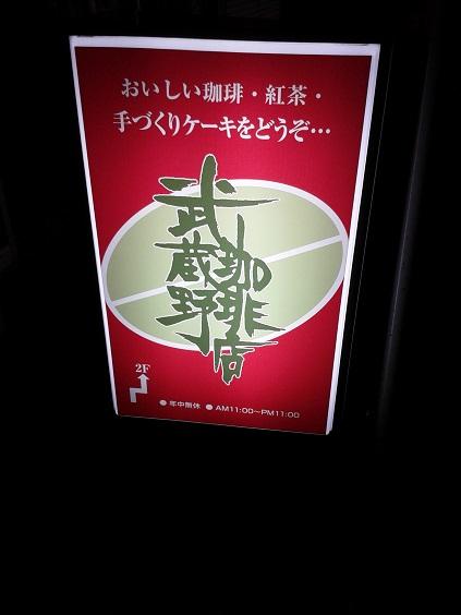 武蔵野珈琲