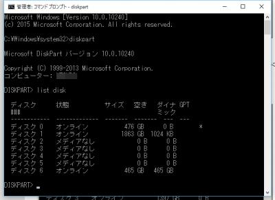 diskpart:list disk
