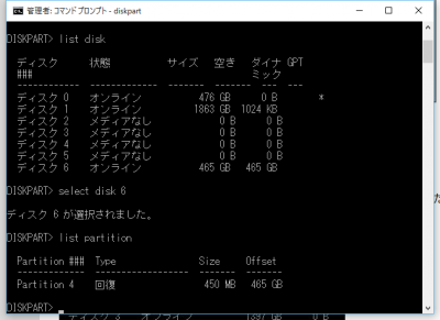 diskpart:select disk