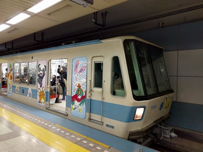ポケモン地下鉄