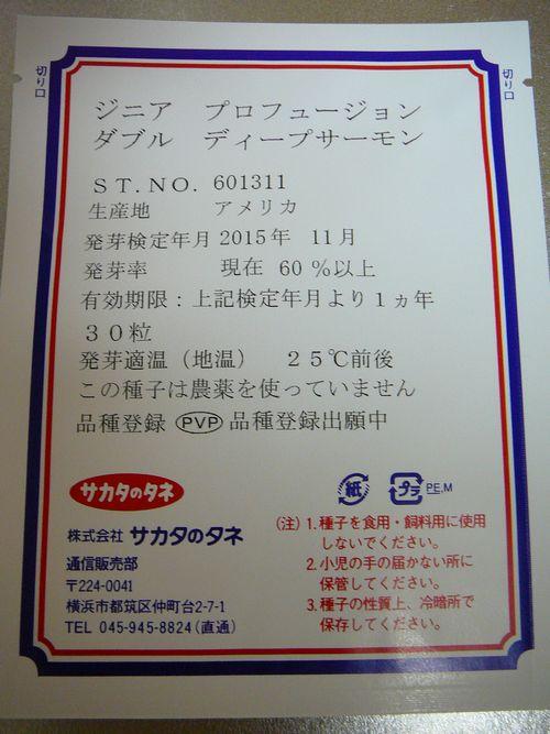 ジニア プロフュージョン ディープサーモン 種袋