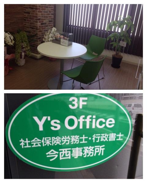 今西事務所