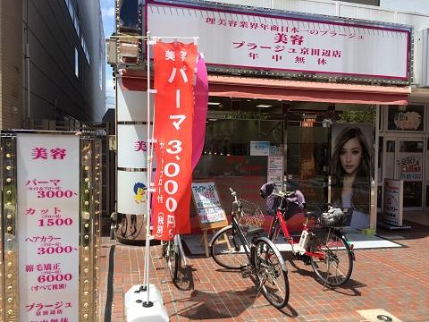 プラージュ京田辺店