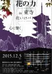 2015東寺001