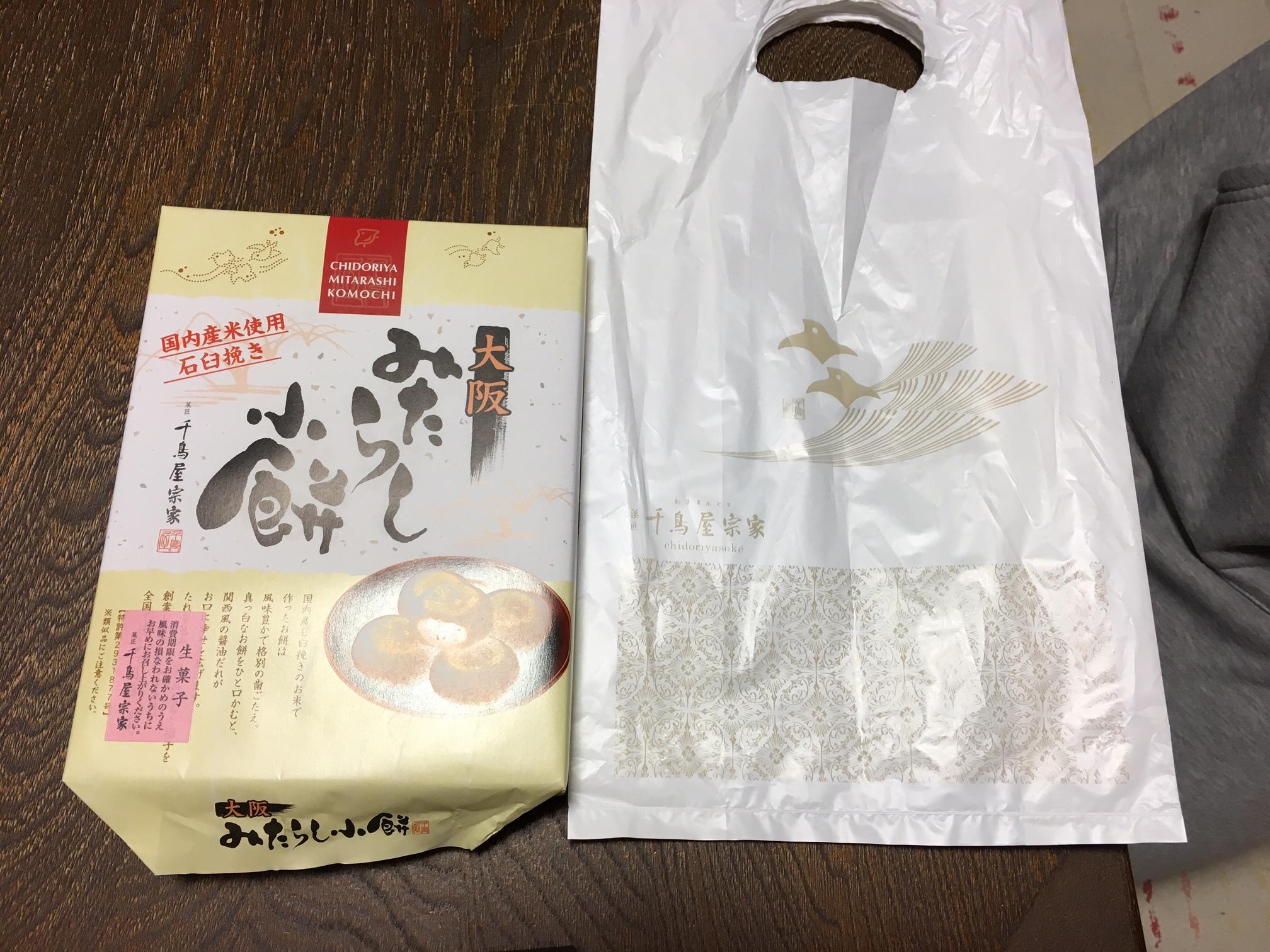 みたらし餅02