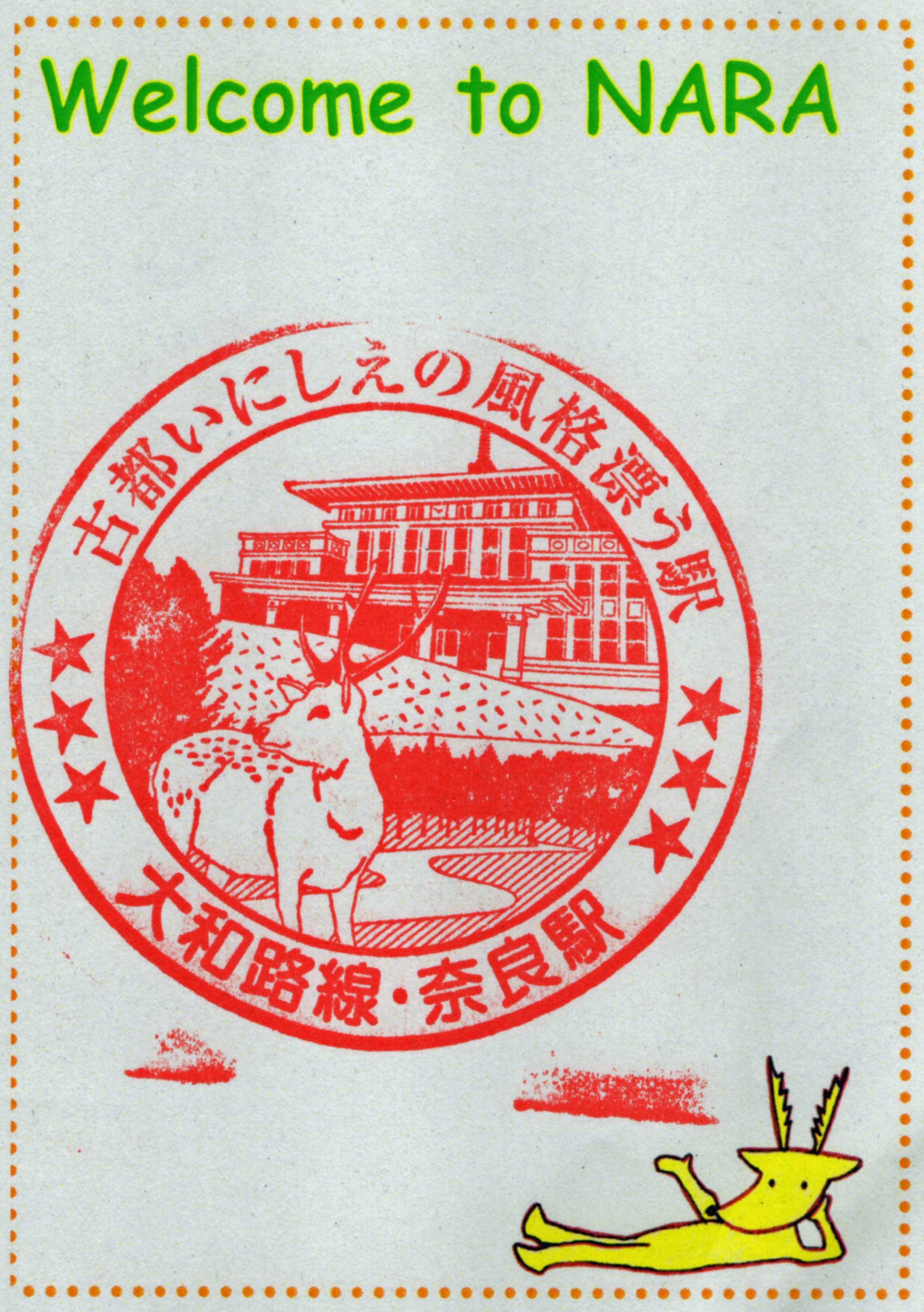 駅スタンプ奈良