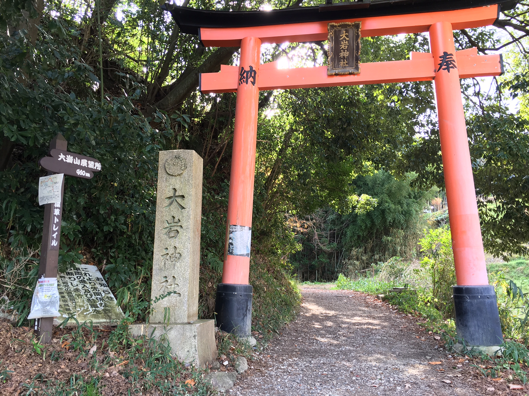 大岩神社入り口
