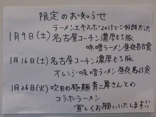 010_20160109185216e8f.jpg