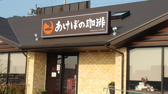 あけぼの珈琲2