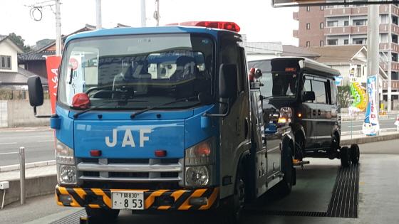 給電くんJAF 9