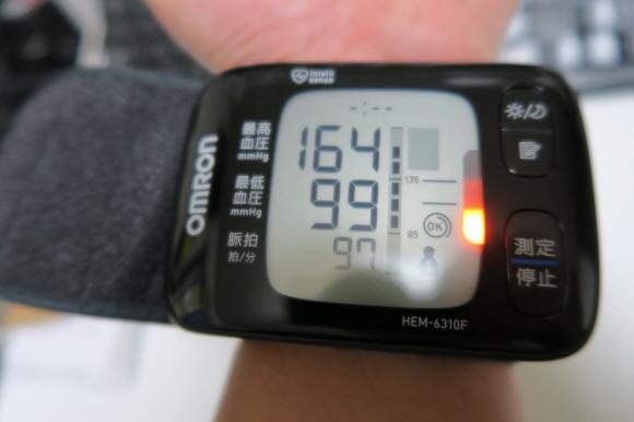 手首式血圧計1