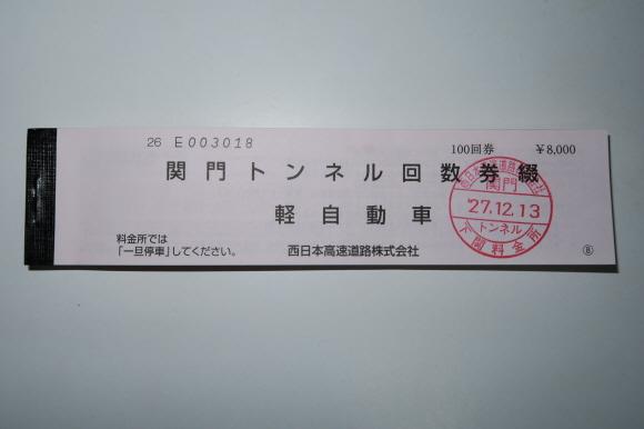 関門トンネル回数券1