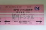 関門トンネル回数券3