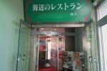 レストラン売店3