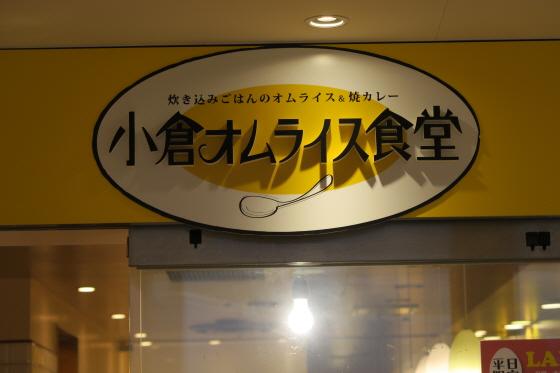 小倉オムライス食堂1