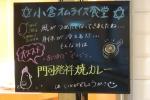 小倉オムライス食堂3
