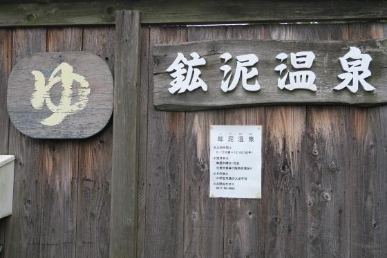 鉱泥温泉2