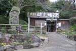 鉱泥温泉6