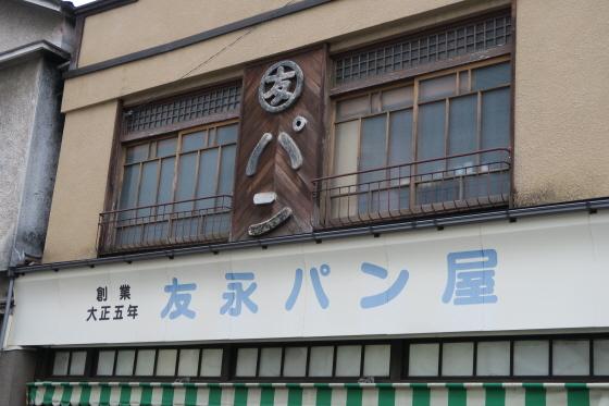 友永パン屋3