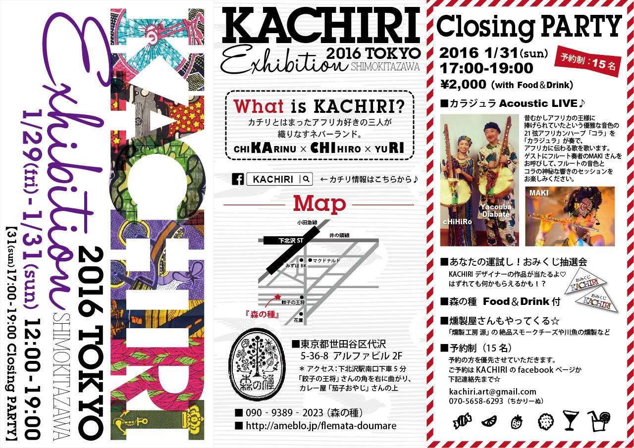 KACHIRI2016 東京 裏表