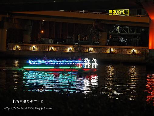 トナカイ船