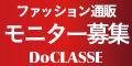 げん玉 DoCLASSE 無料メルマガ会員登録で200pt(20円)のお小遣いをゲット!