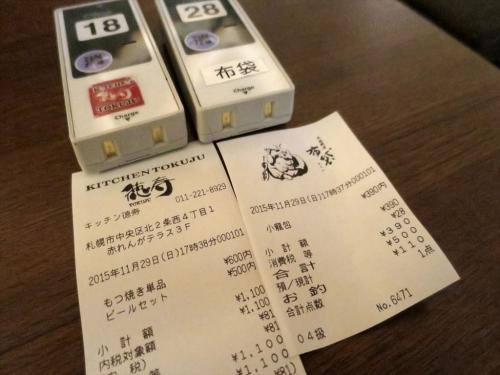 20151129呑み歩記 (2)_R