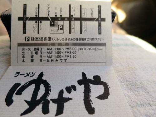 ゆげや② (2)_R