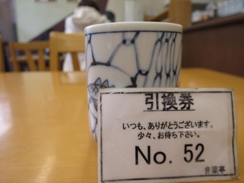 弁菜亭⑬ (2)_R