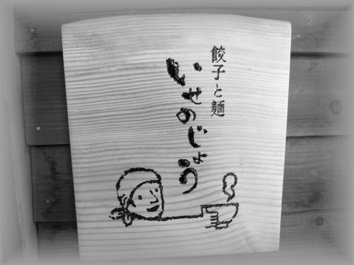 いせのじょう⑤ (2)_R