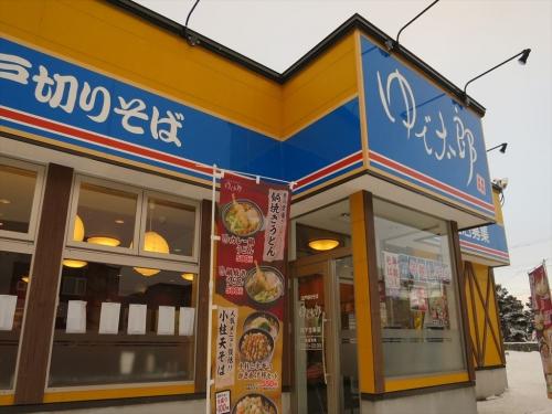 ゆで太郎③ (1)_R