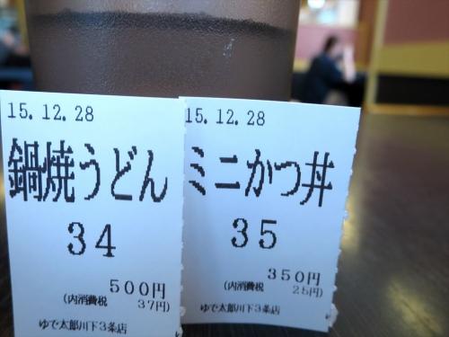 ゆで太郎③ (2)_R