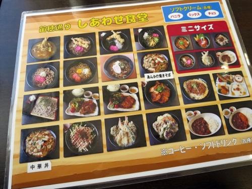 しあわせ食堂⑦ (2)_R