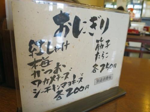 蔵寿⑦ (3)_R