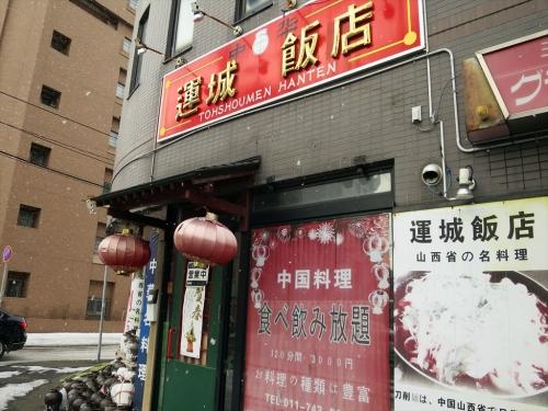 運城飯店⑨ (1)_R