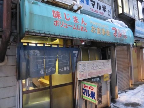 マル米食堂② (1)_R