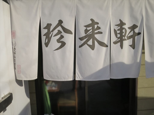珍来軒② (1)_R