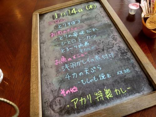 アカリ (2)_R