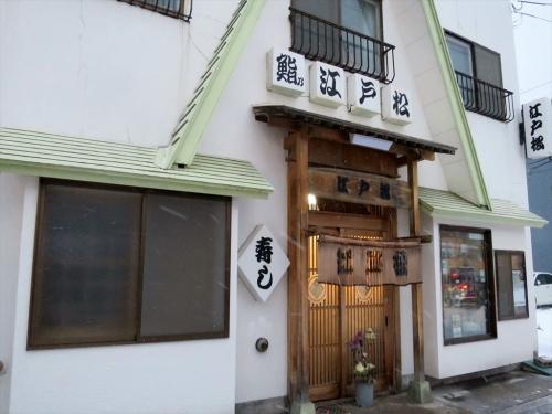 江戸松④ (1)_R