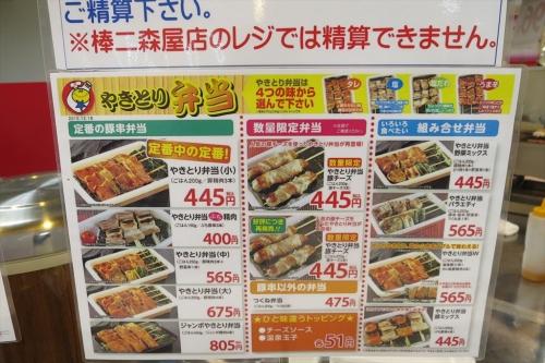 ハセストボーニ森屋店 (10)_R