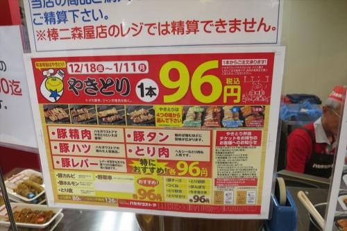 ハセストボーニ森屋店 (11)_R