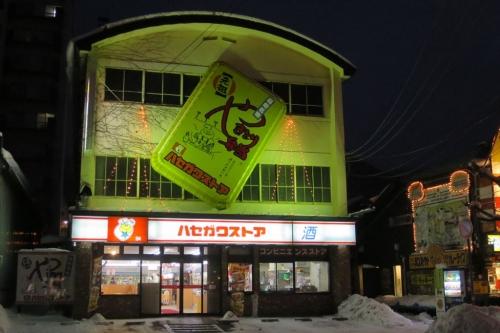 ハセストベイエリア店 (1)_R