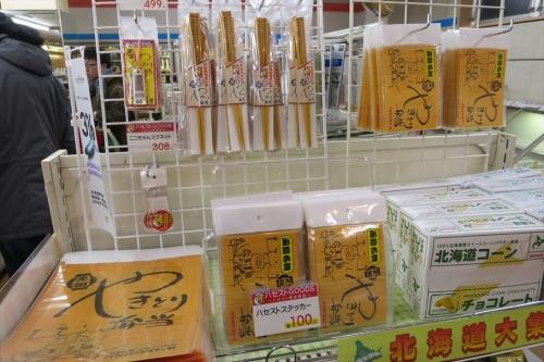 ハセストベイエリア店 (4)_R