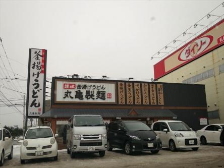 丸亀製麺㉘ (1)_R