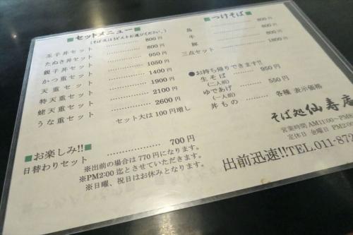 仙寿庵 (2)_R