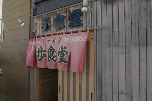 歩食堂 (2)_R