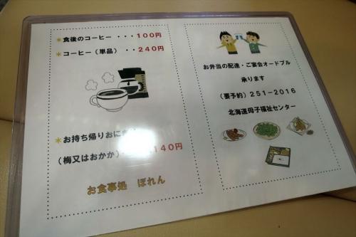 ぼれん (10)_R