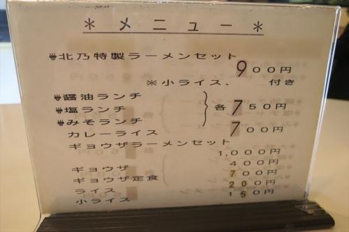 北乃ラーメン (2)_R