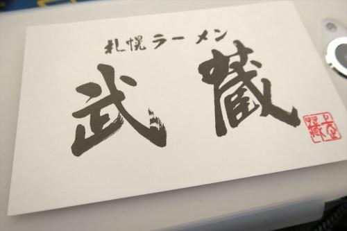 武蔵② (9)_R