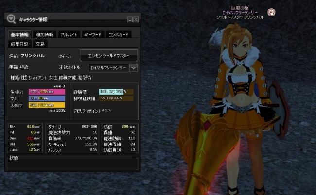 mabinogi_2015_11_29_025.jpg